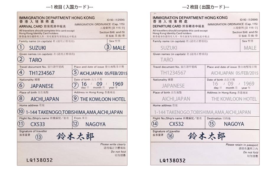 香港の出入国カードの記入例