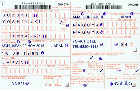 シンガポールの出入国カードの記...