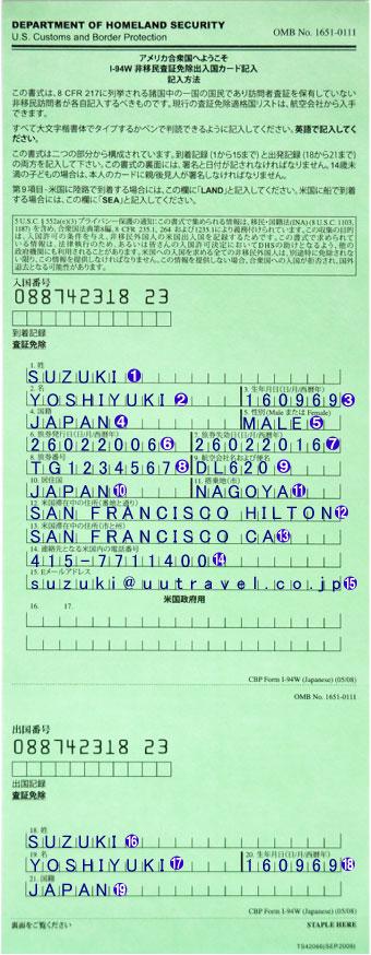 米国の出入国カードの記入例